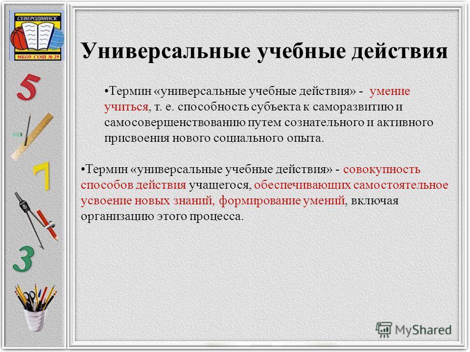 Реферат формирование универсальных учебных действий в начальной школе 3690