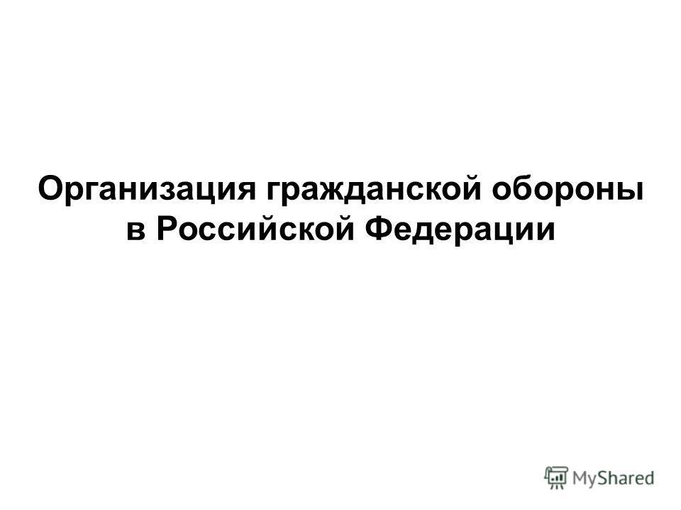 Организация гражданской обороны в Российской Федерации