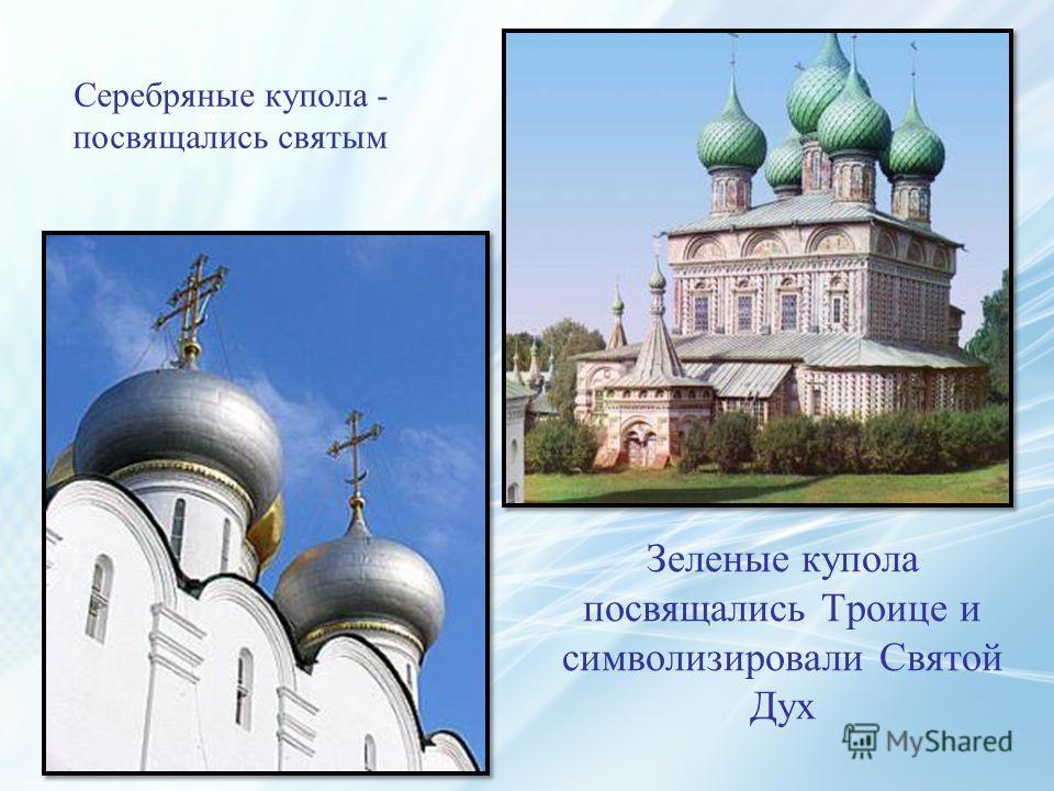 Зеленые купола посвящались Троице и символизировали Святой Дух Серебряные купола - посвящались святым