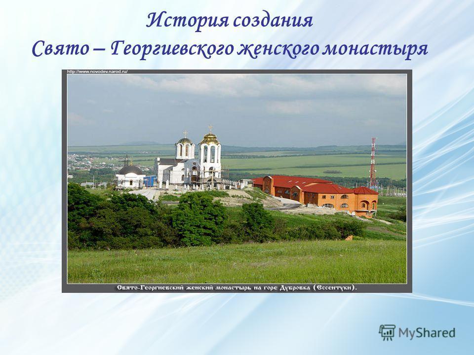 История создания Свято – Георгиевского женского монастыря