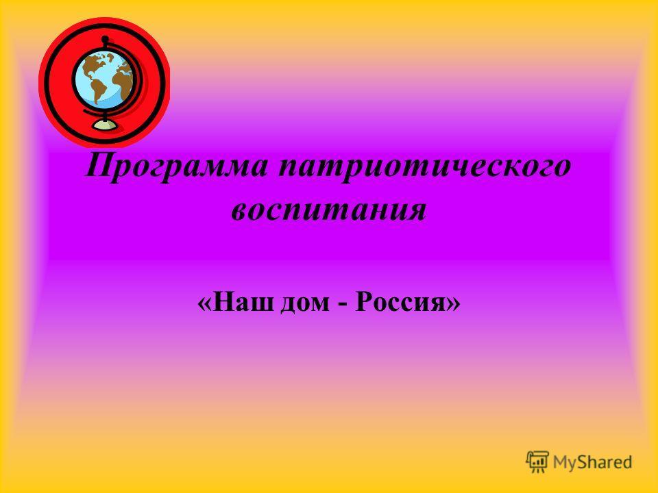 Программа патриотического воспитания «Наш дом - Россия»