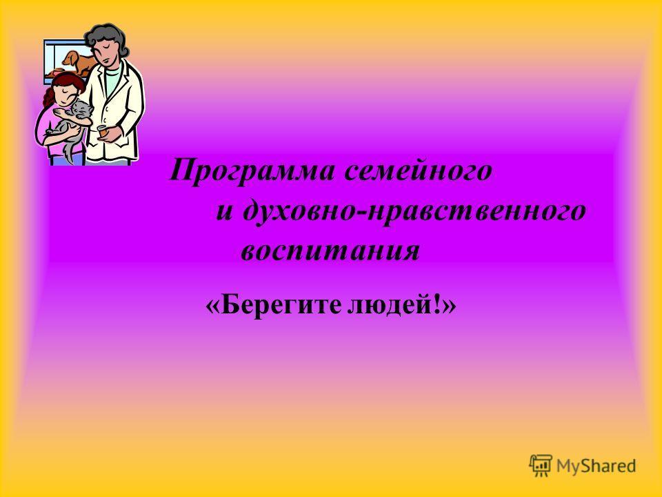 Программа семейного и духовно-нравственного воспитания «Берегите людей!»