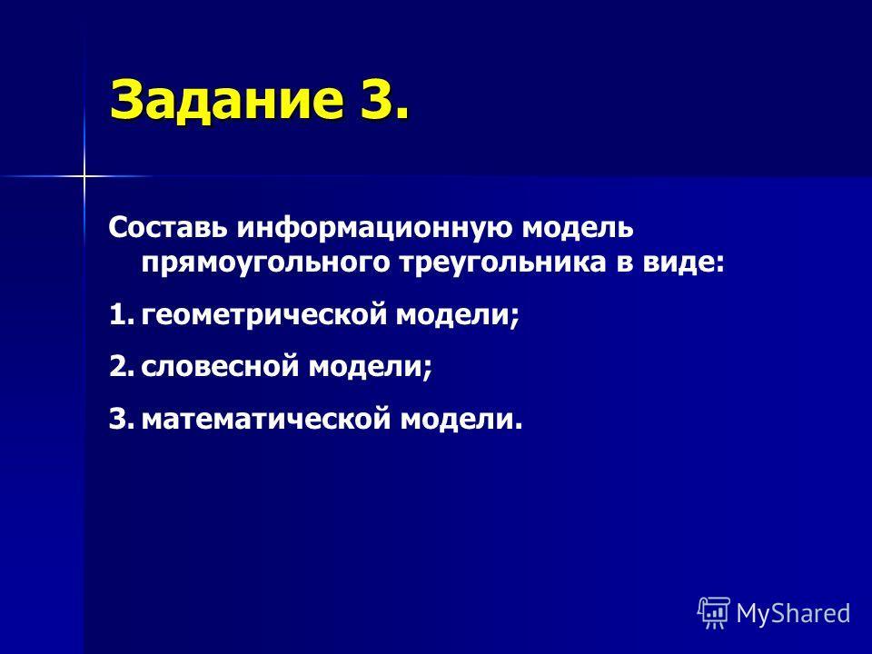Задание 3. Составь информационную модель прямоугольного треугольника в виде: 1.геометрической модели; 2.словесной модели; 3.математической модели.
