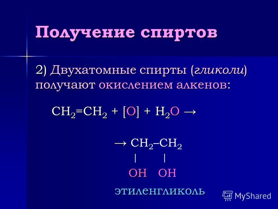 Получение спиртов 1) Из галогенопроизводных алканов Получение спиртов 1) Из галогенопроизводных алканов а) СН 3 –СН 2 –Cl + NaOH а) СН 3 –СН 2 –Cl + NaOH СН 3 –СН 2 –OH + NaCl + H 2 O СН 3 –СН 2 –OH + NaCl + H 2 O б) + 2NaOH б) СН 2 –СН 2 + 2NaOH | C