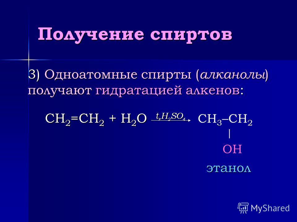 Получение спиртов 2) Двухатомные спирты ( гликоли ) получают окислением алкенов: СН 2 =СН 2 + [O] + H 2 O СН 2 =СН 2 + [O] + H 2 O СН 2 –СН 2 | ОН ОН ОН этиленгликоль этиленгликоль