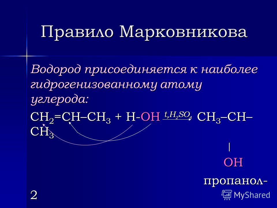 Получение спиртов 3) Одноатомные спирты ( алканолы ) получают гидратацией алкенов: СН 2 =СН 2 + H 2 O t,H 2 SO 4 СН 2 =СН 2 + H 2 O t,H 2 SO 4 СН 3 –СН 2 | ОН этанол