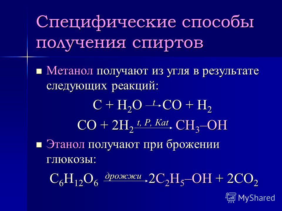 Правило Зайцева Водород отщепляется от наименее гидрогенизованного атома углерода: СН 3 – С Н–СН 2 –СН 3 t,H 2 SO 4 | ОН ОН СН 3 – С Н=СН–СН 3 + Н 2 О СН 3 – С Н=СН–СН 3 + Н 2 О