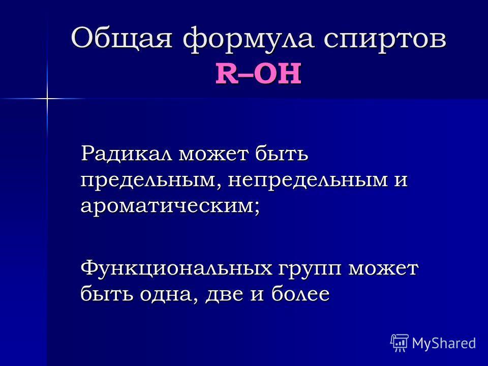 Вывод Группа -ОН обусловливает свойства спиртов, поэтому данную группу атомов называют функциональной группой