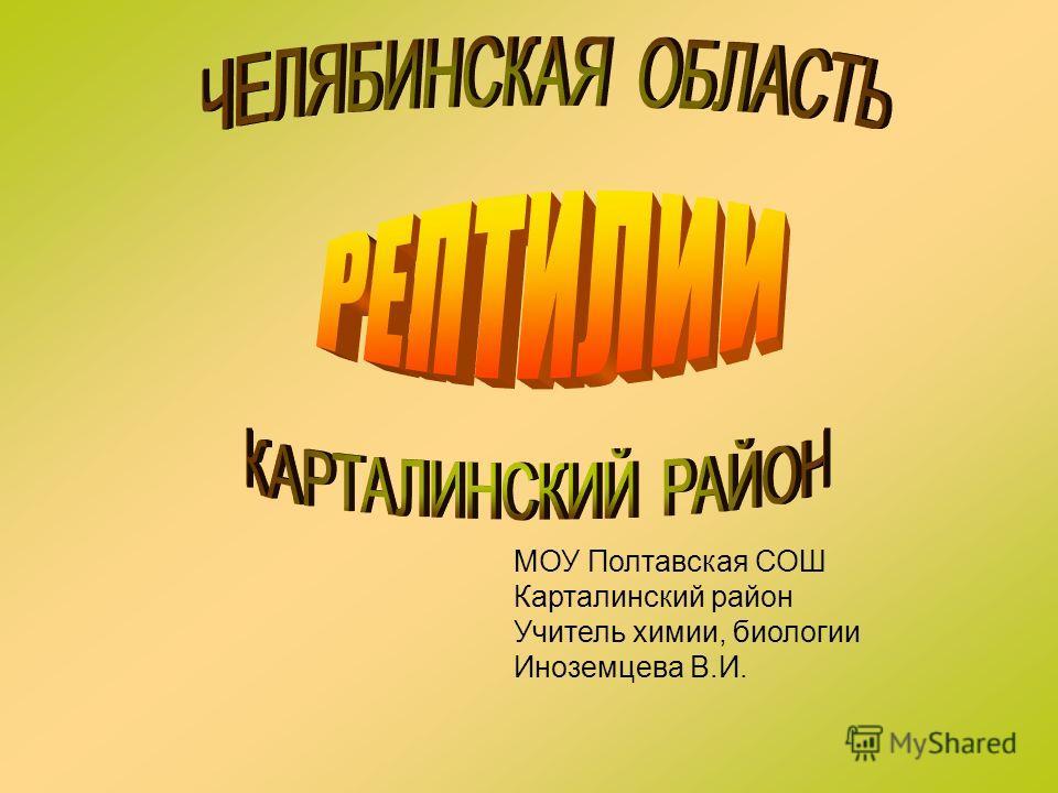 МОУ Полтавская СОШ Карталинский район Учитель химии, биологии Иноземцева В.И.