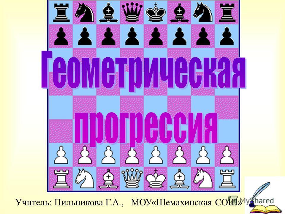 Учитель: Пильникова Г.А., МОУ«Шемахинская СОШ»