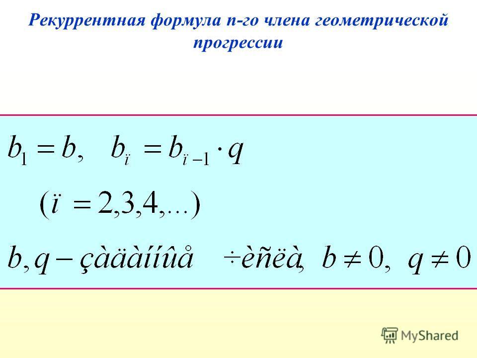 Рекуррентная формула n-го члена геометрической прогрессии
