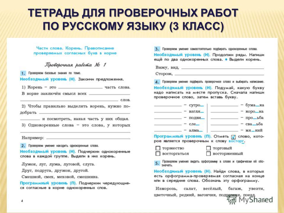 К русскому 3 языку гдз класс по работам проверочным
