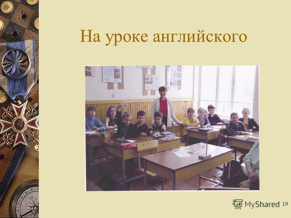 19 На уроке английского
