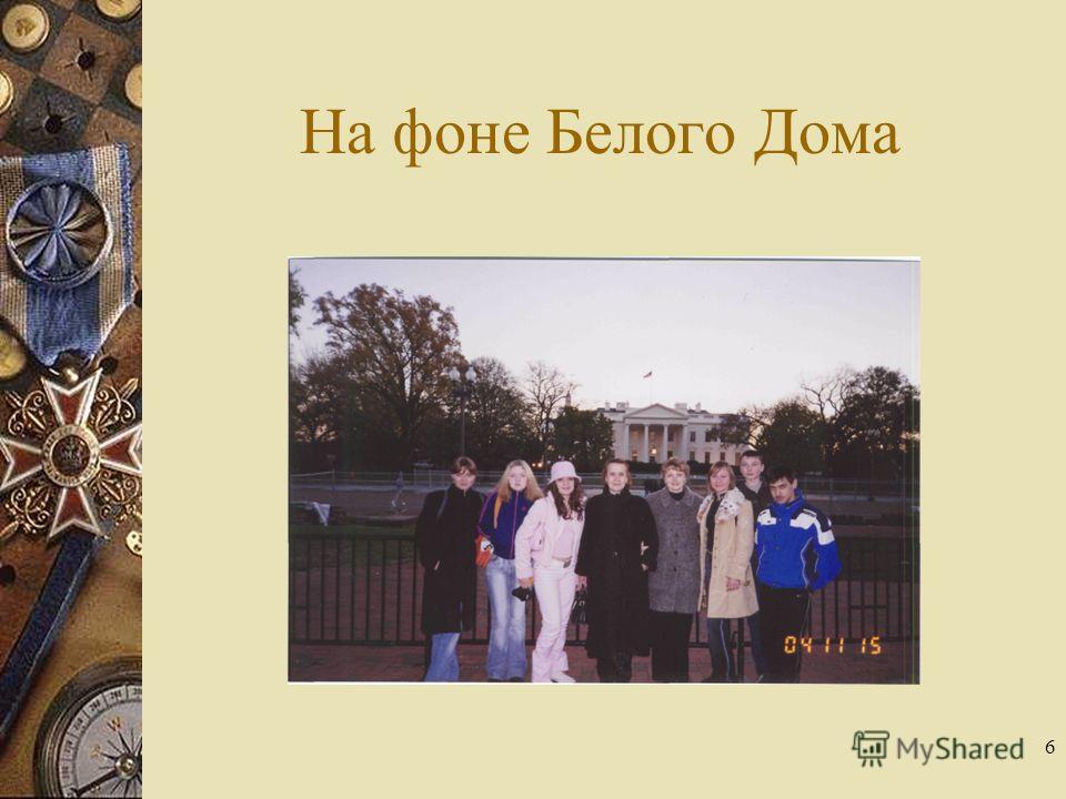 6 На фоне Белого Дома