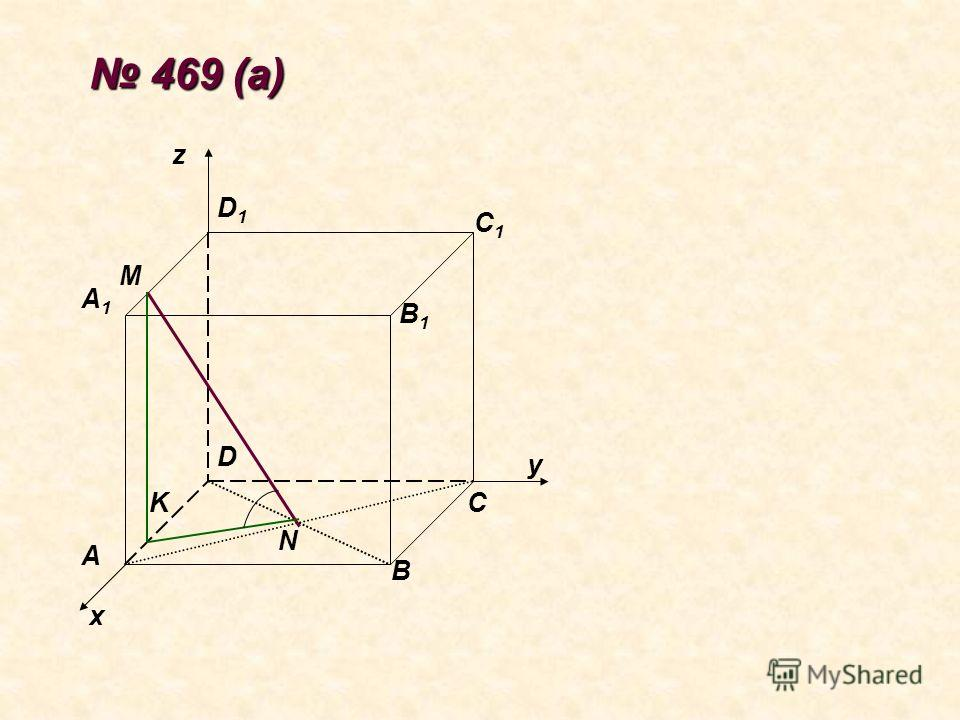 469 (а) 469 (а) A х у z B C D A1A1 B1B1 C1C1 D1D1 N M K