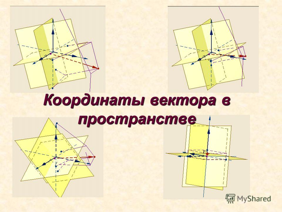 Координаты вектора в пространстве