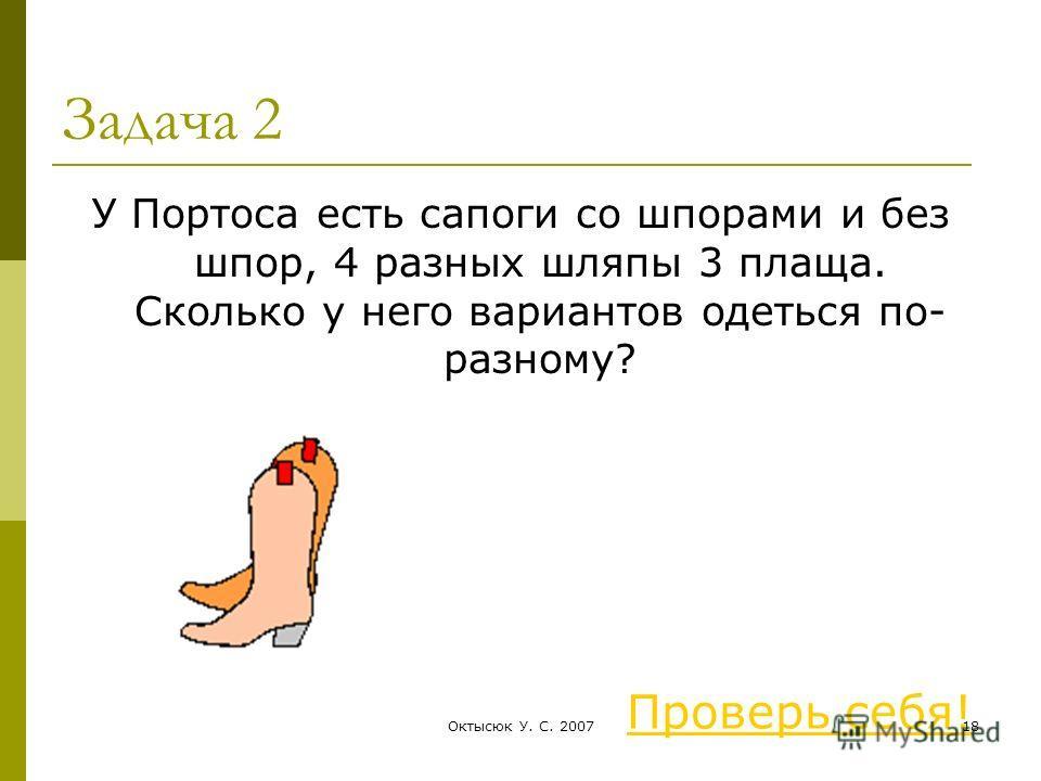 Октысюк У. С. 200717 Задача 1 Имеется три вида конвертов и 4 вида марок. Сколько существует вариантов выбора конверта с маркой? Проверь себя!