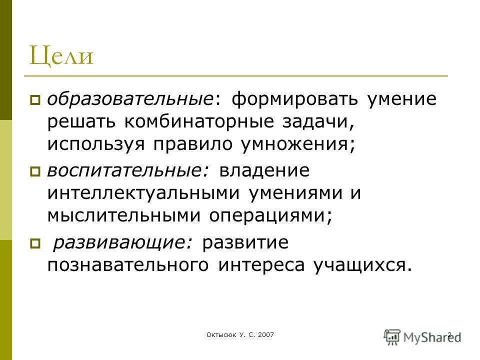 Октысюк У. С. 20071 Правило умножения