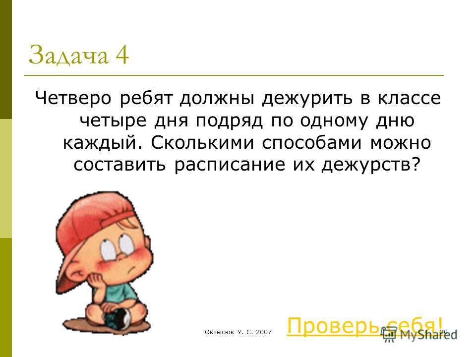 Октысюк У. С. 200719 Задача 3 В кружке 6 учеников. Сколькими способами можно выбрать старосту кружка и его заместителя? Проверь себя!