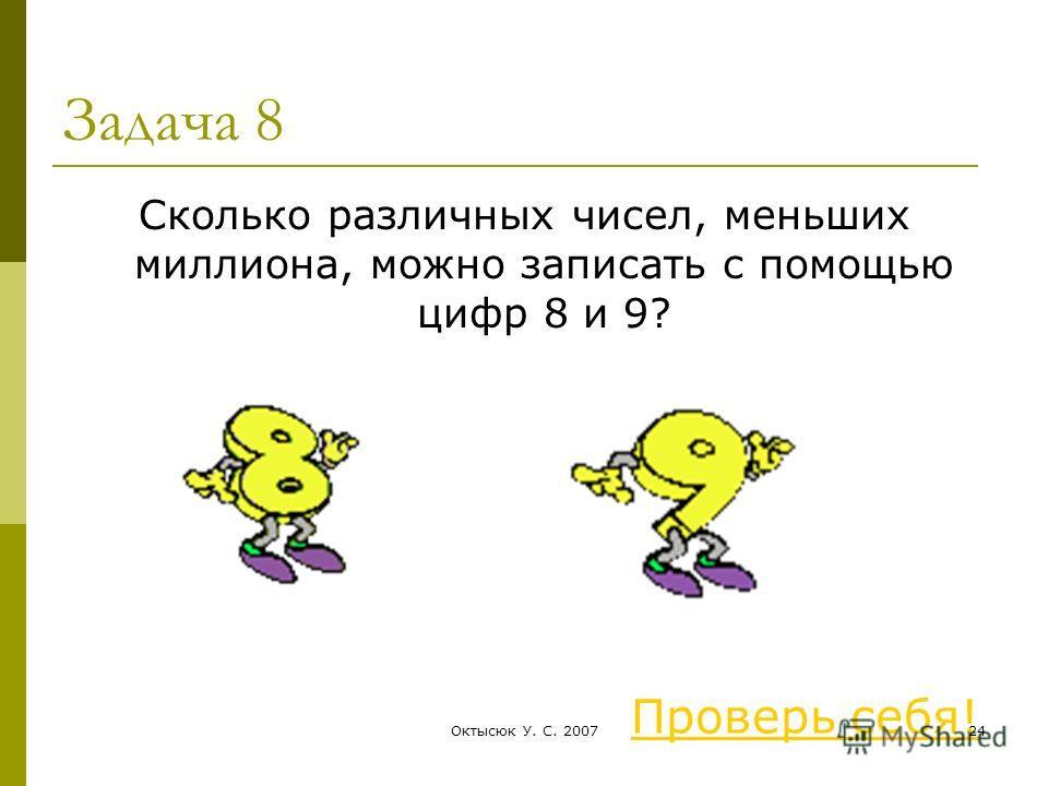Октысюк У. С. 200723 Задача 7 Имеется 6 пар перчаток различных размеров. Сколькими способами можно выбрать из них одну перчатку на левую пуку и одну перчатку на правую руку так, чтобы эти перчатки были различных размеров? Проверь себя!