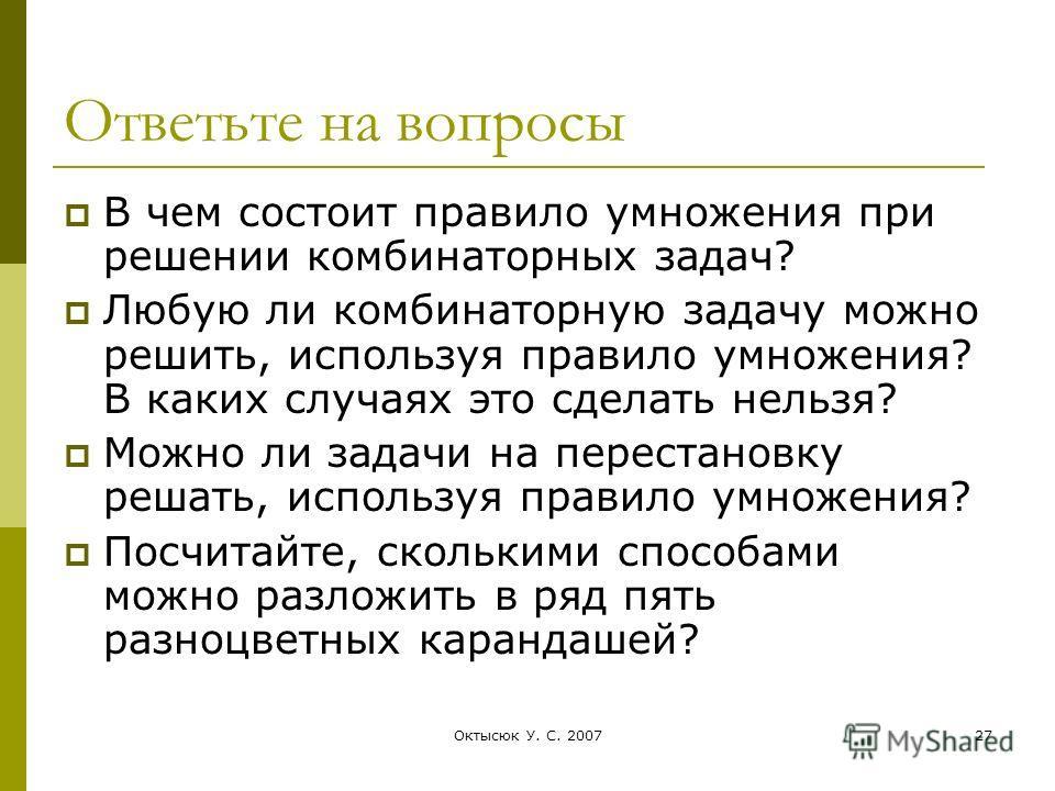 Октысюк У. С. 200726