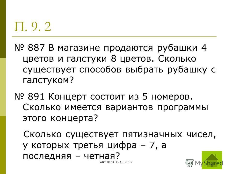 Октысюк У. С. 200728