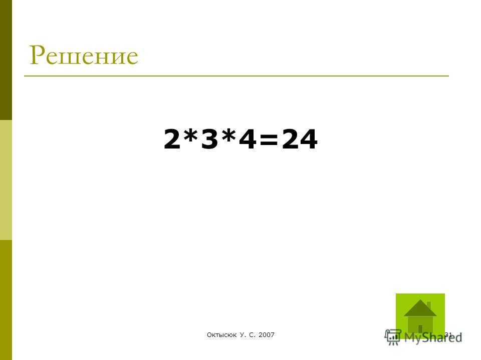 Октысюк У. С. 200730 Решение 4*3=12