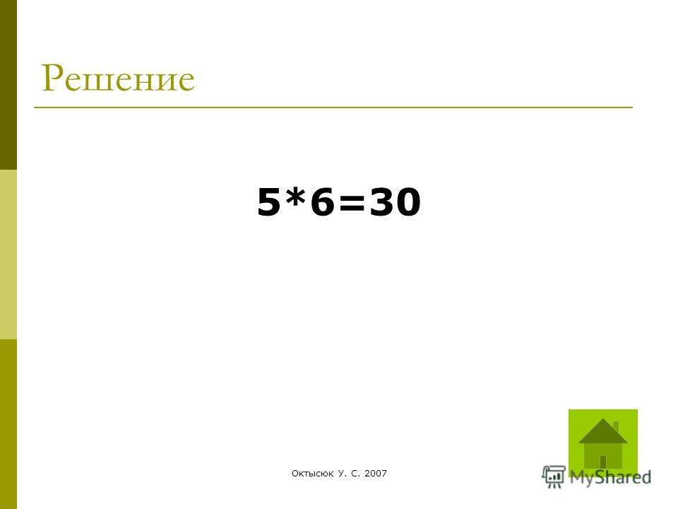 Октысюк У. С. 200731 Решение 2*3*4=24