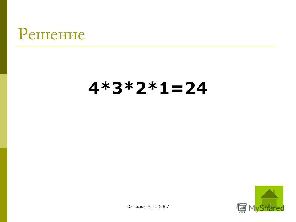 Октысюк У. С. 200732 Решение 5*6=30