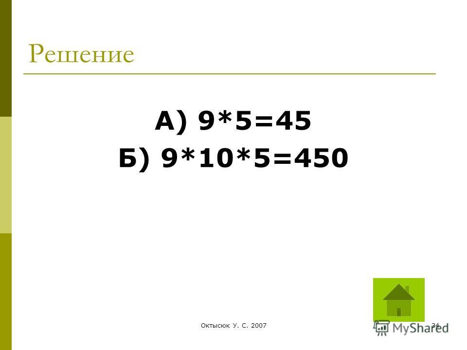 Октысюк У. С. 200733 Решение 4*3*2*1=24