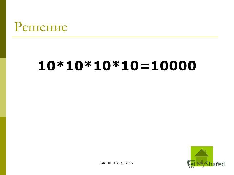 Октысюк У. С. 200734 Решение А) 9*5=45 Б) 9*10*5=450