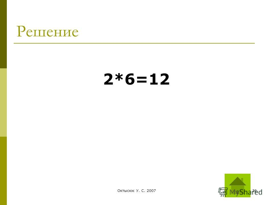 Октысюк У. С. 200735 Решение 10*10*10*10=10000