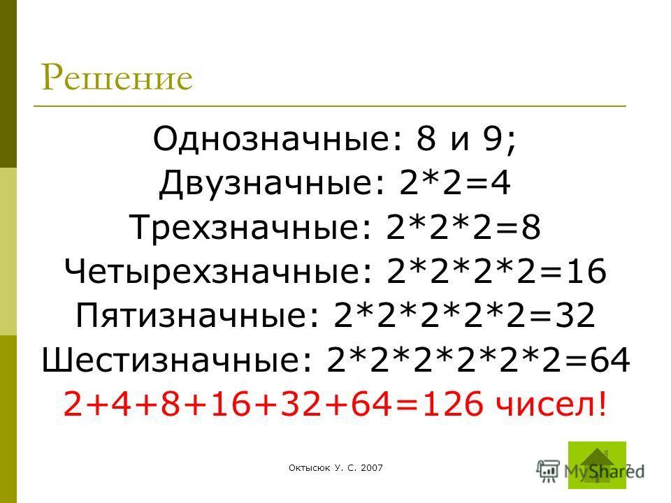 Октысюк У. С. 200736 Решение 2*6=12