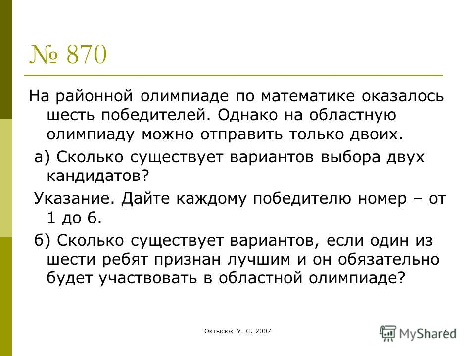 Октысюк У. С. 20076