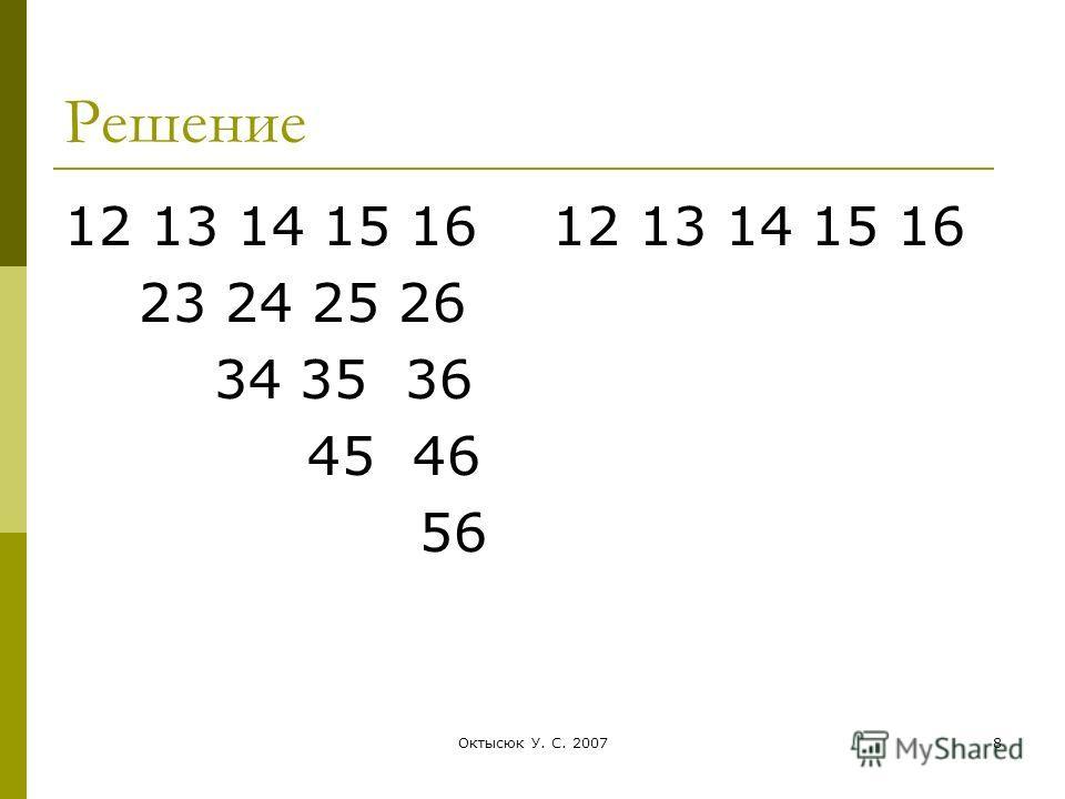 7 870 На районной олимпиаде по математике оказалось шесть победителей. Однако на областную олимпиаду можно отправить только двоих. а) Сколько существует вариантов выбора двух кандидатов? Указание. Дайте каждому победителю номер – от 1 до 6. б) Скольк