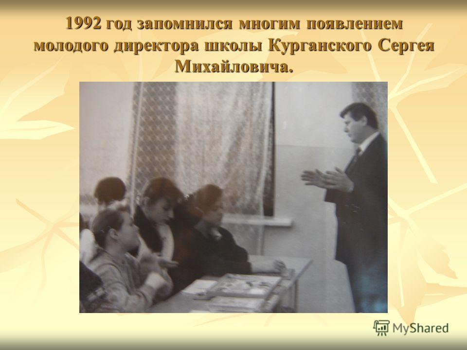 1992 год запомнился многим появлением молодого директора школы Курганского Сергея Михайловича.
