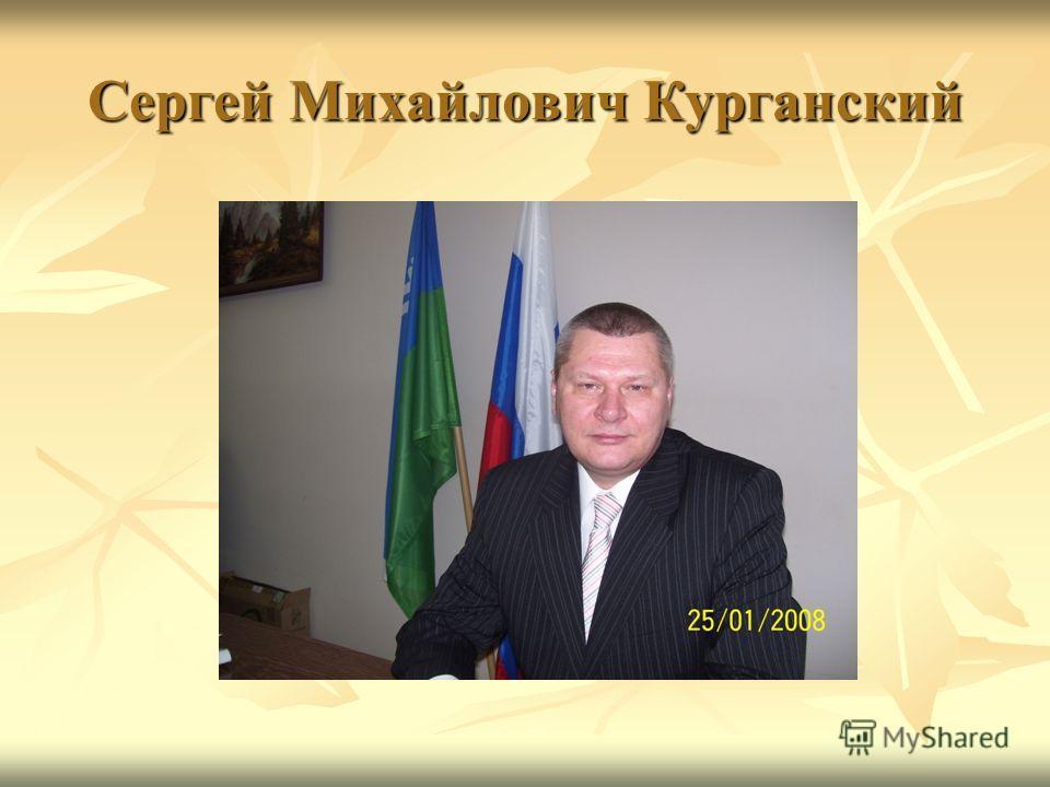 Сергей Михайлович Курганский