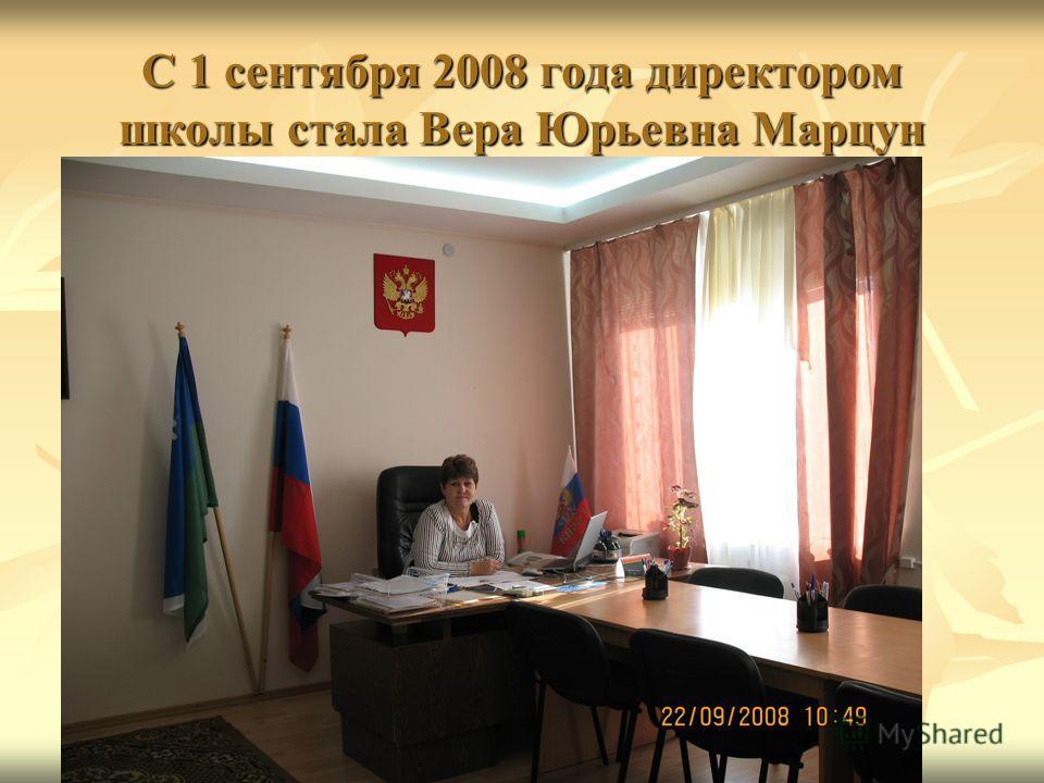 С 1 сентября 2008 года директором школы стала Вера Юрьевна Марцун