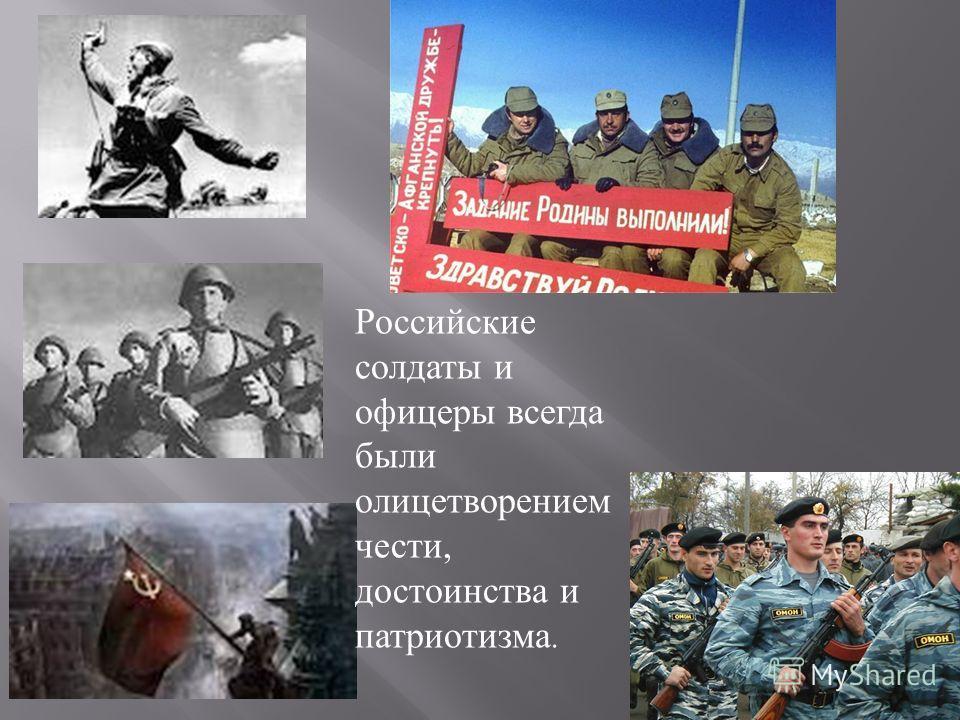 Российские солдаты и офицеры всегда были олицетворением чести, достоинства и патриотизма.