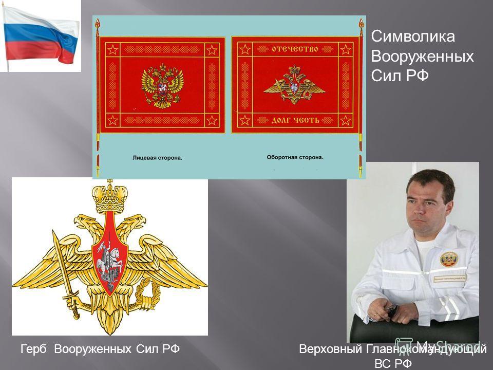 Герб Вооруженных Сил РФВерховный Главнокомандующий ВС РФ Символика Вооруженных Сил РФ