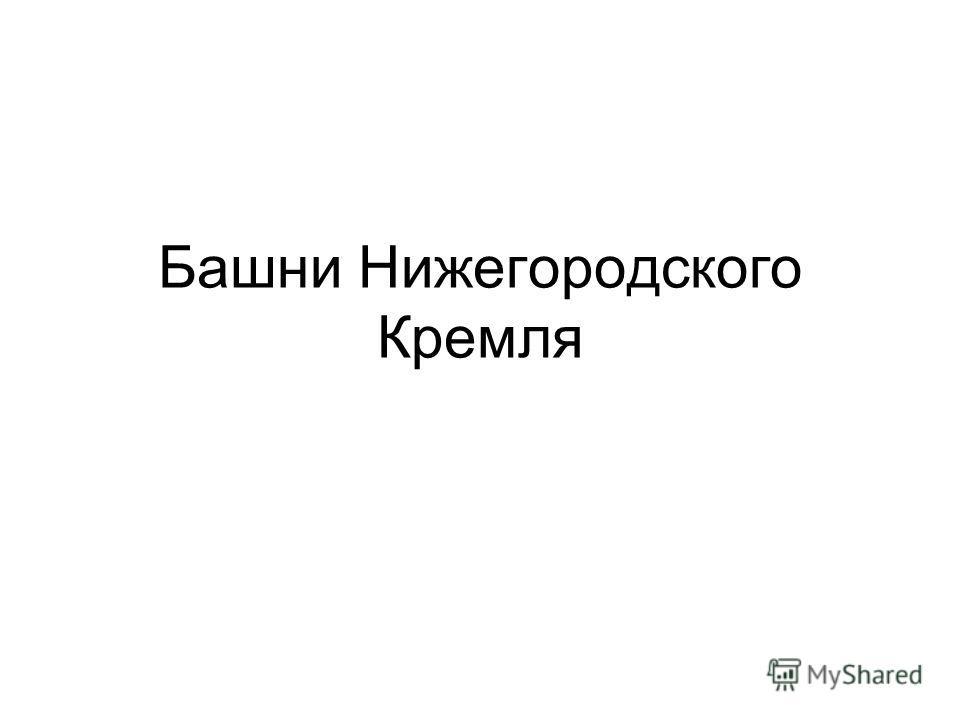 Башни Нижегородского Кремля