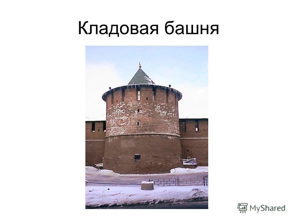 Кладовая башня