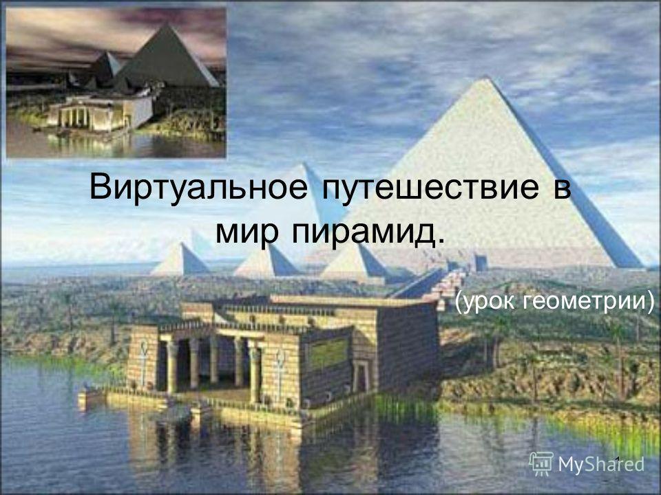 1 Виртуальное путешествие в мир пирамид. (урок геометрии)
