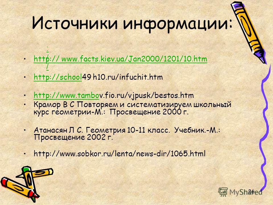 26 Источники информации: http:// www.facts.kiev.ua/Jan2000/1201/10.htmhttp:// www.facts.kiev.ua/Jan2000/1201/10.htm http://school49 h10.ru/infuchit.htmhttp://school http://www.tambov.fio.ru/vjpusk/bestos.htmhttp://www.tambo Крамор В С Повторяем и сис