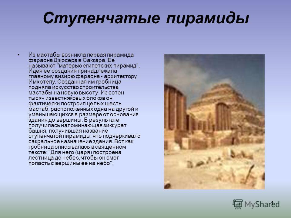 4 Ступенчатые пирамиды Из мастабы возникла первая пирамида фараона Джосера в Саккара. Ее называют