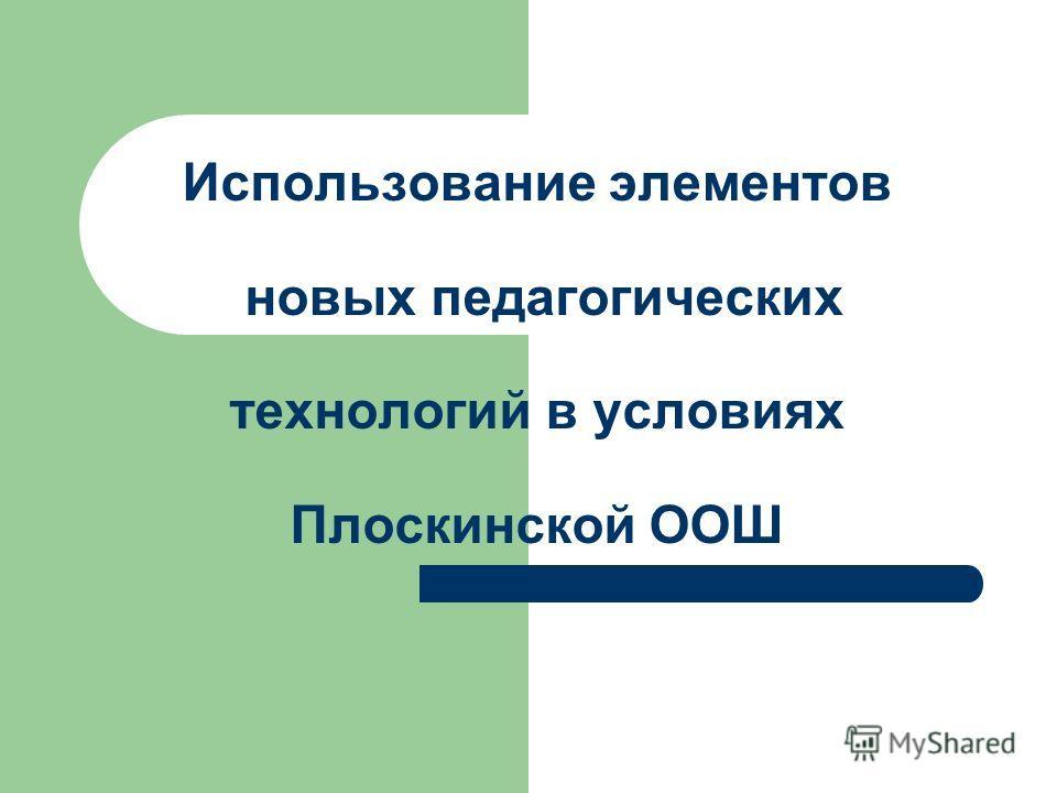 Использование элементов новых педагогических технологий в условиях Плоскинской ООШ