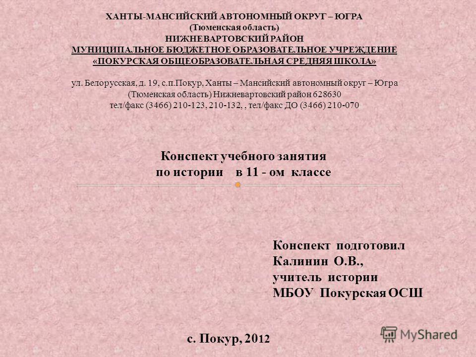 ХАНТЫ - МАНСИЙСКИЙ АВТОНОМНЫЙ ОКРУГ – ЮГРА ( Тюменская область ) НИЖНЕВАРТОВСКИЙ РАЙОН МУНИЦИПАЛЬНОЕ БЮДЖЕТНОЕ ОБРАЗОВАТЕЛЬНОЕ УЧРЕЖДЕНИЕ « ПОКУРСКАЯ ОБЩЕОБРАЗОВАТЕЛЬНАЯ СРЕДНЯЯ ШКОЛА » ул. Белорусская, д. 19, с. п. Покур, Ханты – Мансийский автономн