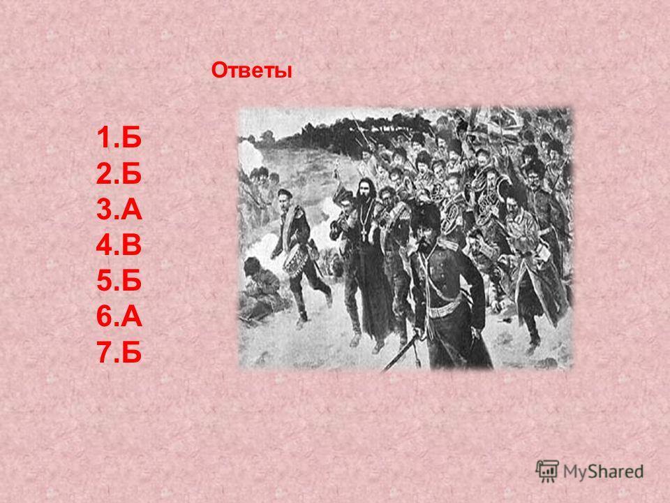 Ответы 1.Б 2.Б 3.А 4.В 5.Б 6.А 7.Б