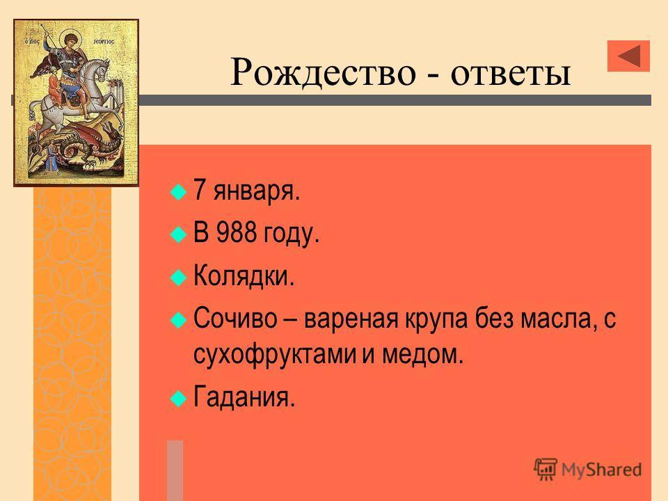 Рождество - ответы 7 января. В 988 году. Колядки. Сочиво – вареная крупа без масла, с сухофруктами и медом. Гадания.