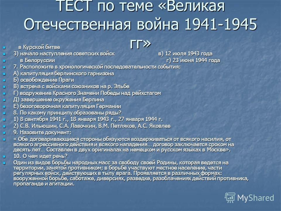 ТЕСТ по теме «Великая Отечественная война 1941-1945 гг» в Курской битве в Курской битве 3) начало наступления советских войск в) 12 июля 1943 года 3) начало наступления советских войск в) 12 июля 1943 года в Белоруссии г) 23 июня 1944 года в Белорусс